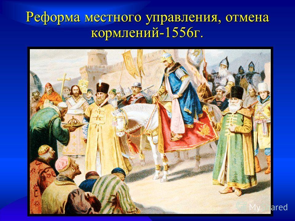 Реформа местного управления, отмена кормлений-1556 г.