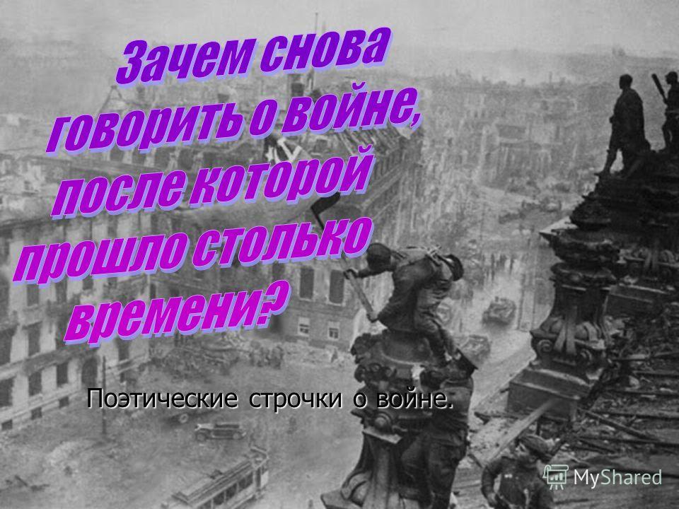 Поэтические строчки о войне.