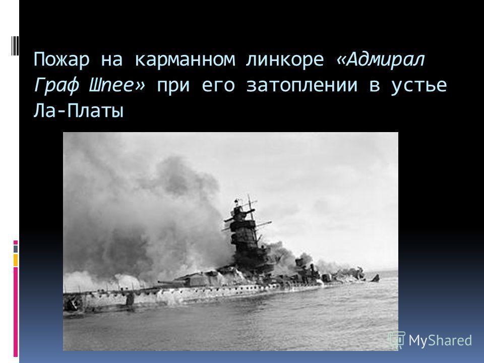 Пожар на карманном линкоре «Адмирал Граф Шпее» при его затоплении в устье Ла-Платы