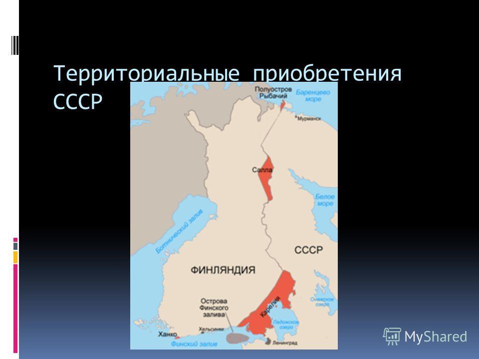 Территориальные приобретения СССР