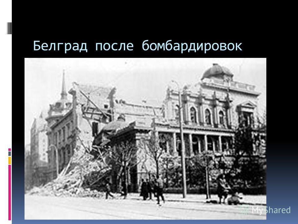 Белград после бомбардировок