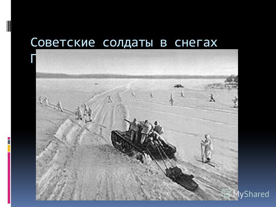 Советские солдаты в снегах Подмосковья