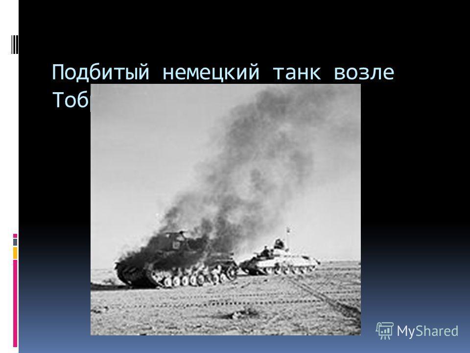 Подбитый немецкий танк возле Тобрука. 27 ноября 1941
