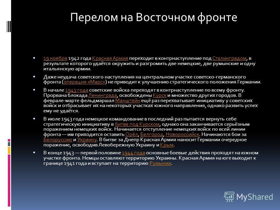 19 ноября 1942 года Красная Армия переходит в контрнаступление под Сталинградом, в результате которого удаётся окружить и разгромить две немецкие, две румынские и одну итальянскую армии. 19 ноября Красная Армия Сталинградом Даже неудача советского на