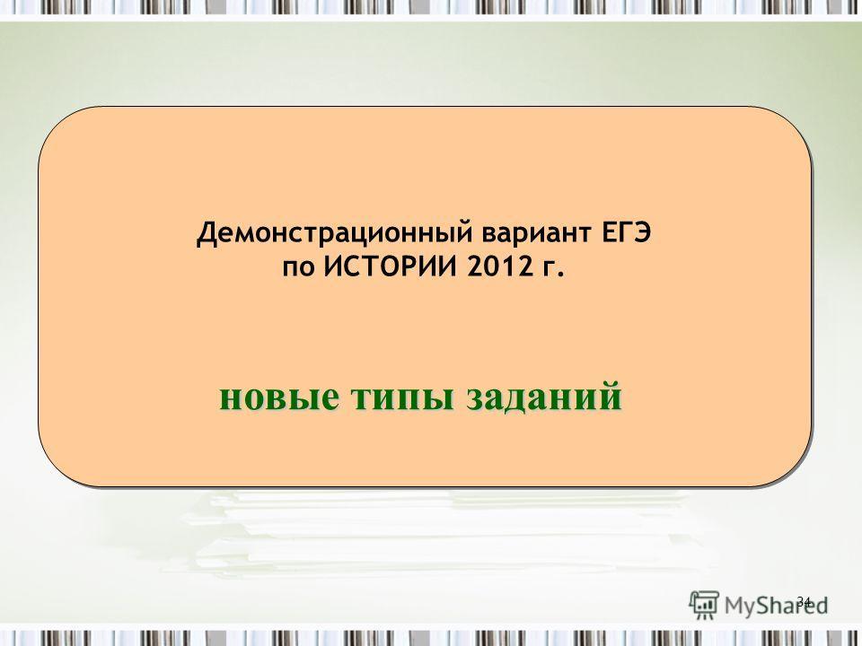34 Демонстрационный вариант ЕГЭ по ИСТОРИИ 2012 г. новые типы заданий