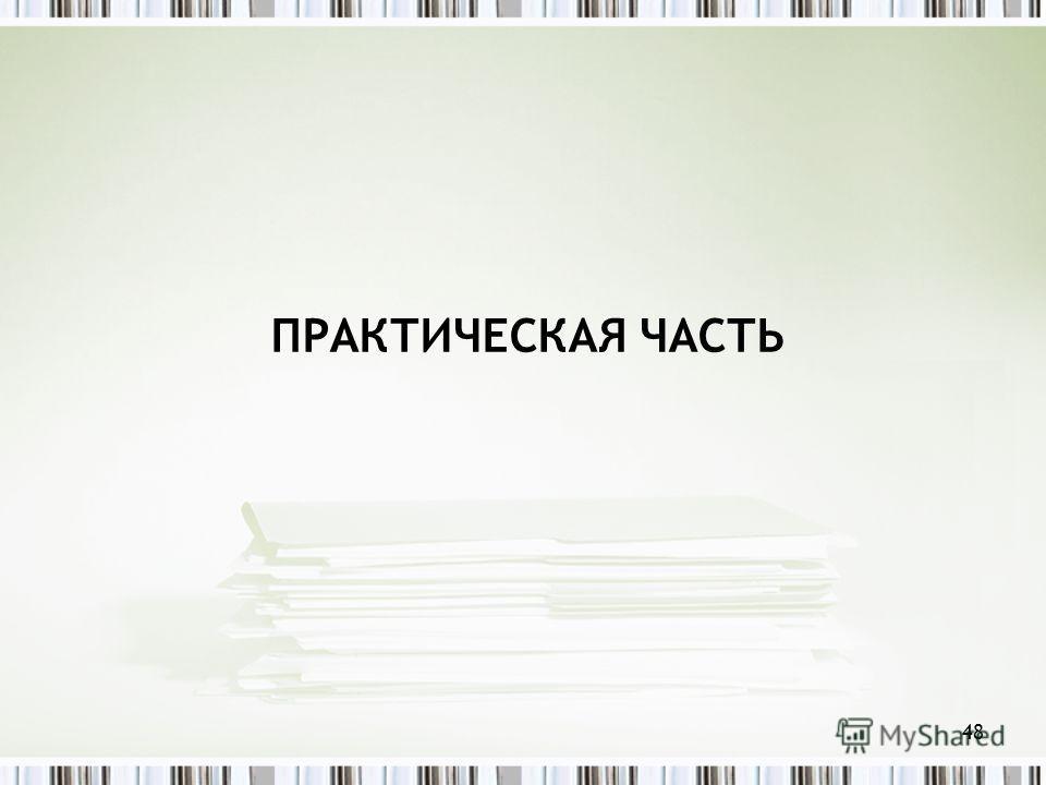 48 ПРАКТИЧЕСКАЯ ЧАСТЬ