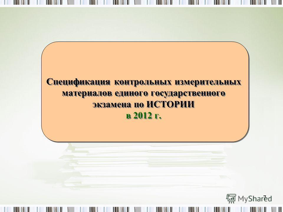 7 Спецификация контрольных измерительных материалов единого государственного экзамена по ИСТОРИИ в 2012 г.