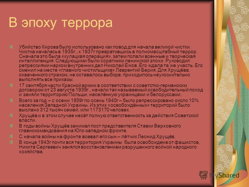 В эпоху террора Убийство Кирова было использовано как повод для начала великой чистки. Чистка началась в 1935 г., к 1937 г превратившись в полномасштабный террор. Сначала это была «кулацкая операция», затем попали военные и творческая интеллигенция.