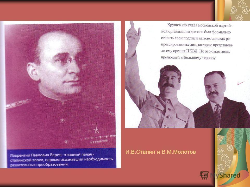 И.В.Сталин и В.М.Молотов