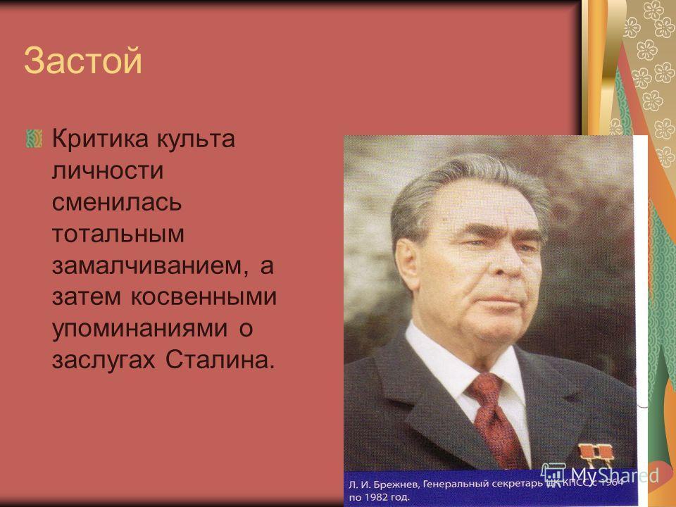 Застой Критика культа личности сменилась тотальным замалчиванием, а затем косвенными упоминаниями о заслугах Сталина.