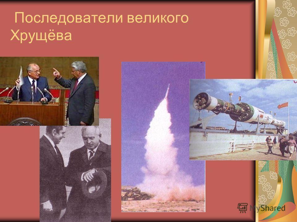 Последователи великого Хрущёва