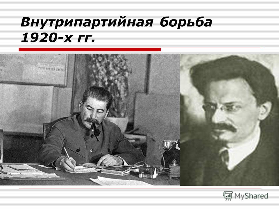 Внутрипартийная борьба 1920-х гг. Политические движения воспринимаю тся как нечто аморфное, плохо структуриров анное в отличие от политических партий