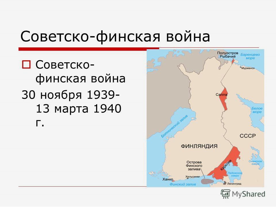 Советско-финская война 30 ноября 1939- 13 марта 1940 г.