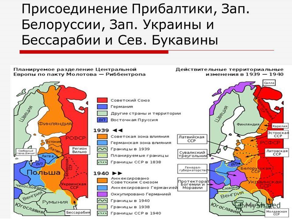 Присоединение Прибалтики, Зап. Белоруссии, Зап. Украины и Бессарабии и Сев. Букавины