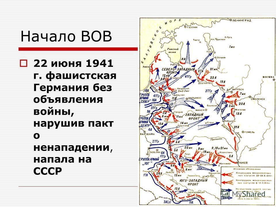 Начало ВОВ 22 июня 1941 г. фашистская Германия без объявления войны, нарушив пакт о ненападении, напала на СССР