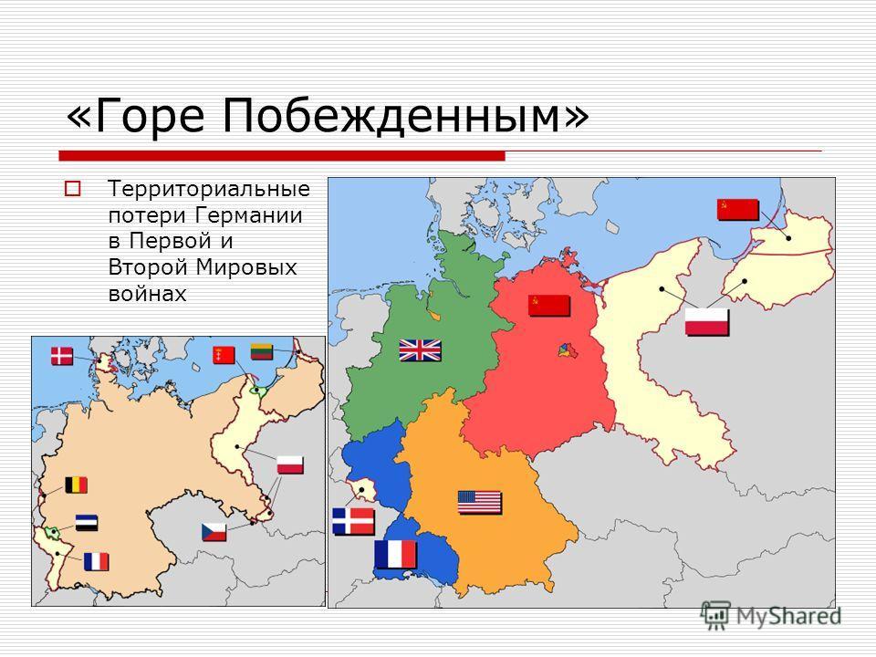 «Горе Побежденным» Территориальные потери Германии в Первой и Второй Мировых войнах