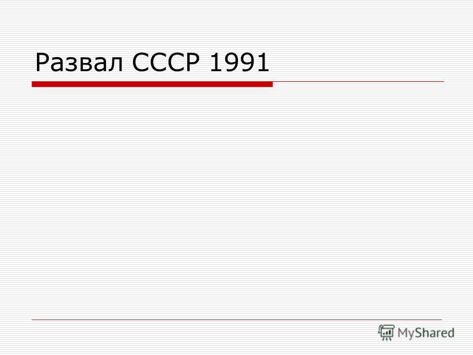 Развал СССР 1991