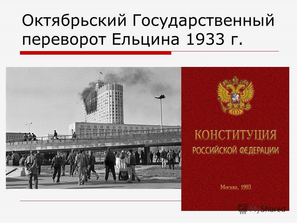 Октябрьский Государственный переворот Ельцина 1933 г.