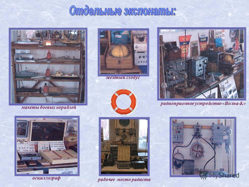 макеты боевых кораблей радиоприемное устройство «Волна-К» звездный глобус осциллограф рабочее место радиста