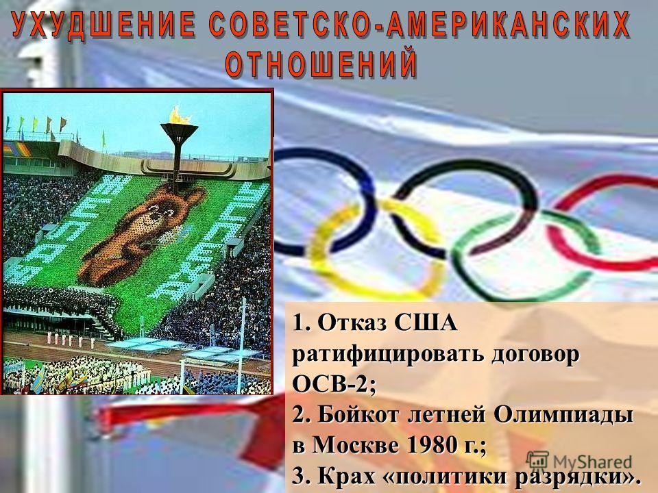 1. Отказ США ратифицировать договор ОСВ-2; 2. Бойкот летней Олимпиады в Москве 1980 г.; 3. Крах «политики разрядки».