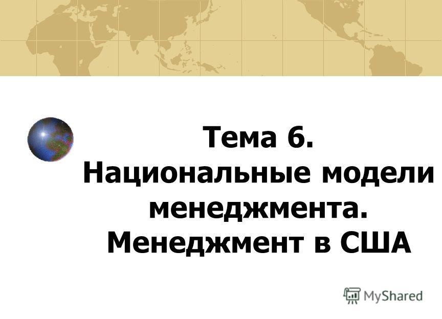 Тема 6. Национальные модели менеджмента. Менеджмент в США