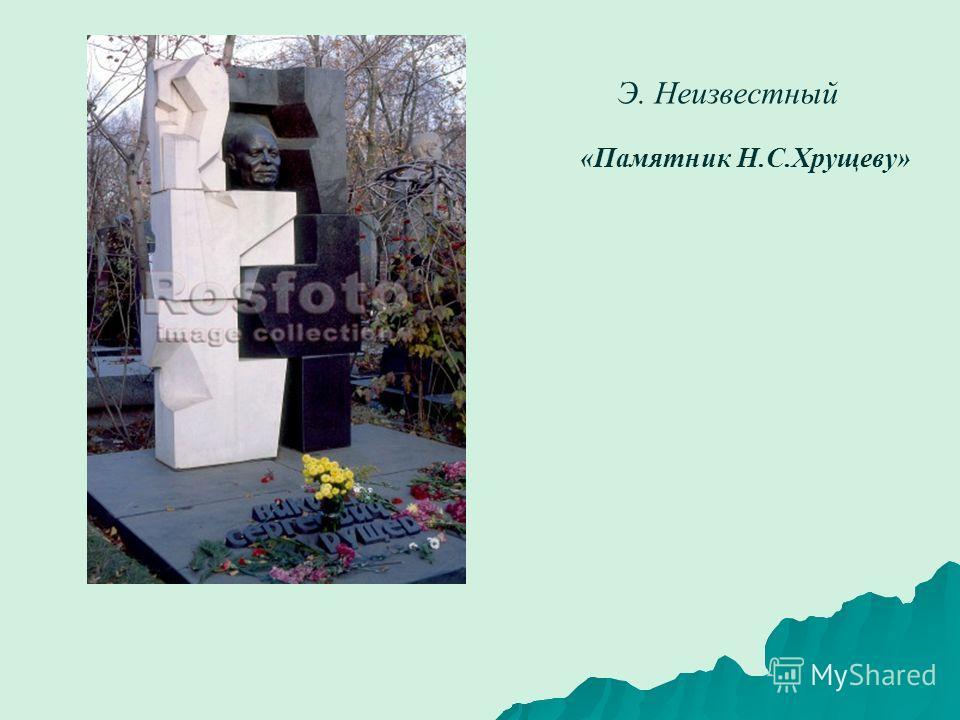 Э. Неизвестный «Памятник Н.С.Хрущеву»