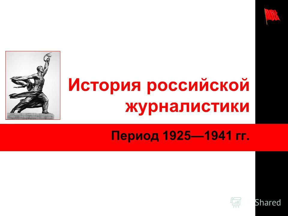 История российской журналистики Период 19251941 гг.