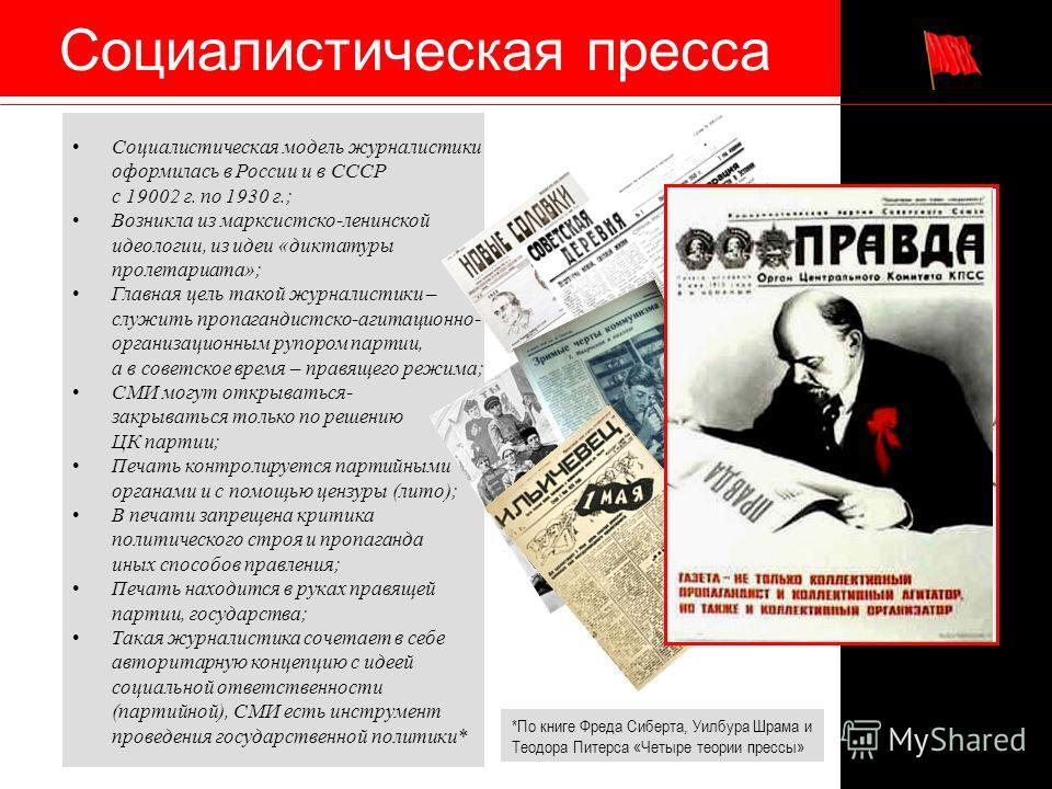Социалистическая модель журналистики оформилась в России и в СССР с 19002 г. по 1930 г.; Возникла из марксистско-ленинской идеологии, из идеи «диктатуры пролетариата»; Главная цель такой журналистики – служить пропагандистско-агитационно- организацио