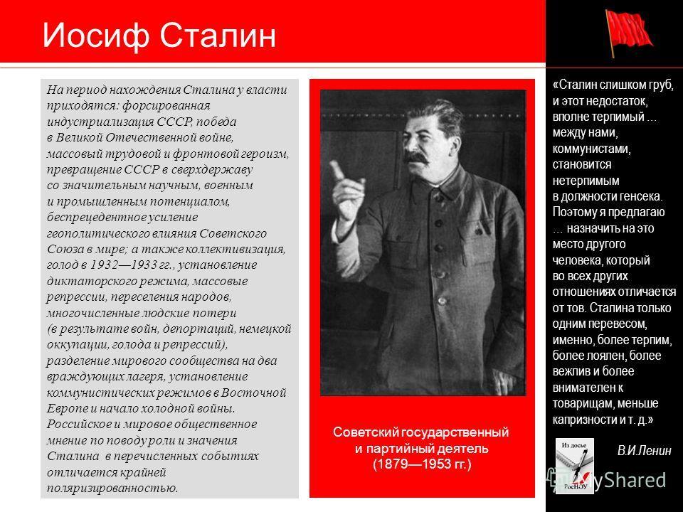 Иосиф Сталин Советский государственный и партийный деятель (18791953 гг.) «Сталин слишком груб, и этот недостаток, вполне терпимый … между нами, коммунистами, становится нетерпимым в должности генсека. Поэтому я предлагаю … назначить на это место дру