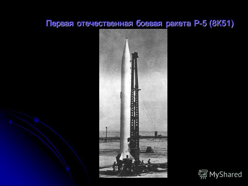 Первая отечественная боевая ракета Р -5 (8 К 51)