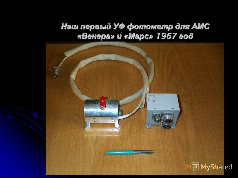 Наш первый УФ фотометр для АМС « Венера » и « Марс » 1967 год