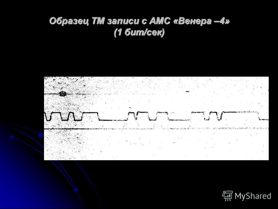 Образец ТМ записи с АМС « Венера –4» (1 бит / сек )