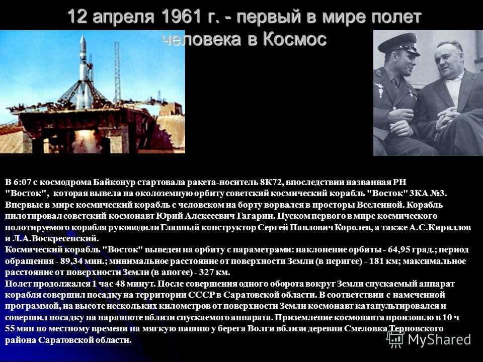 12 апреля 1961 г. - первый в мире полет человека в Космос В 6:07 с космодрома Байконур стартовала ракета - носитель 8 К 72, впоследствии названная РН