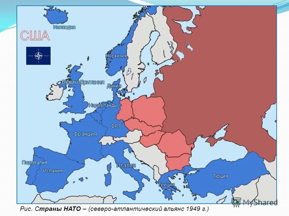 Рис. Страны НАТО – (северо-атлантический альянс 1949 г.)