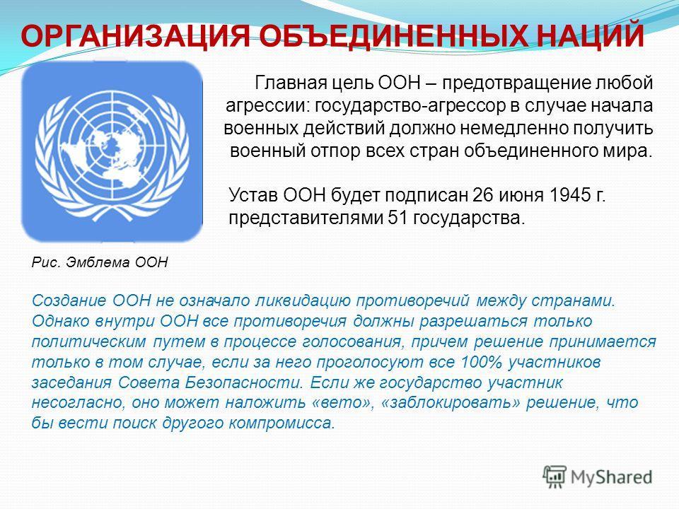 Создание ООН не означало ликвидацию противоречий между странами. Однако внутри ООН все противоречия должны разрешаться только политическим путем в процессе голосования, причем решение принимается только в том случае, если за него проголосуют все 100%