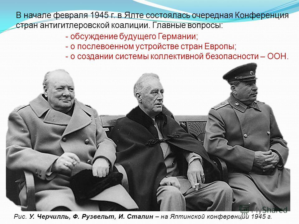 an analysis of yalta conference in many country Agreements regarding the postwar world were reached at yalta and potsdam the origins of the cold war, 1945–1949 which features a set of document analysis.