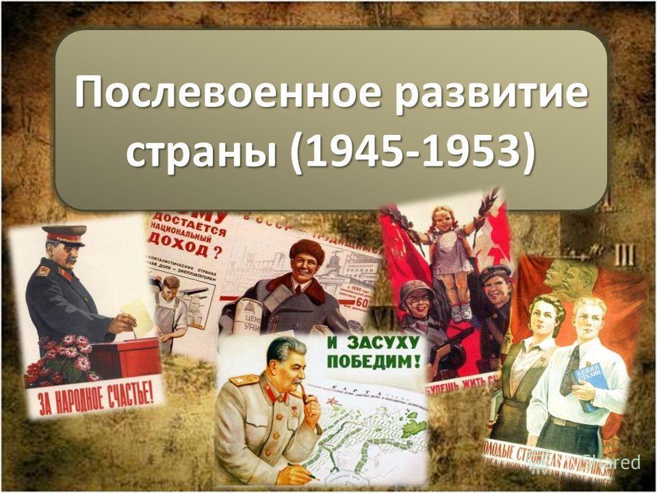 Послевоенное развитие страны (1945-1953)