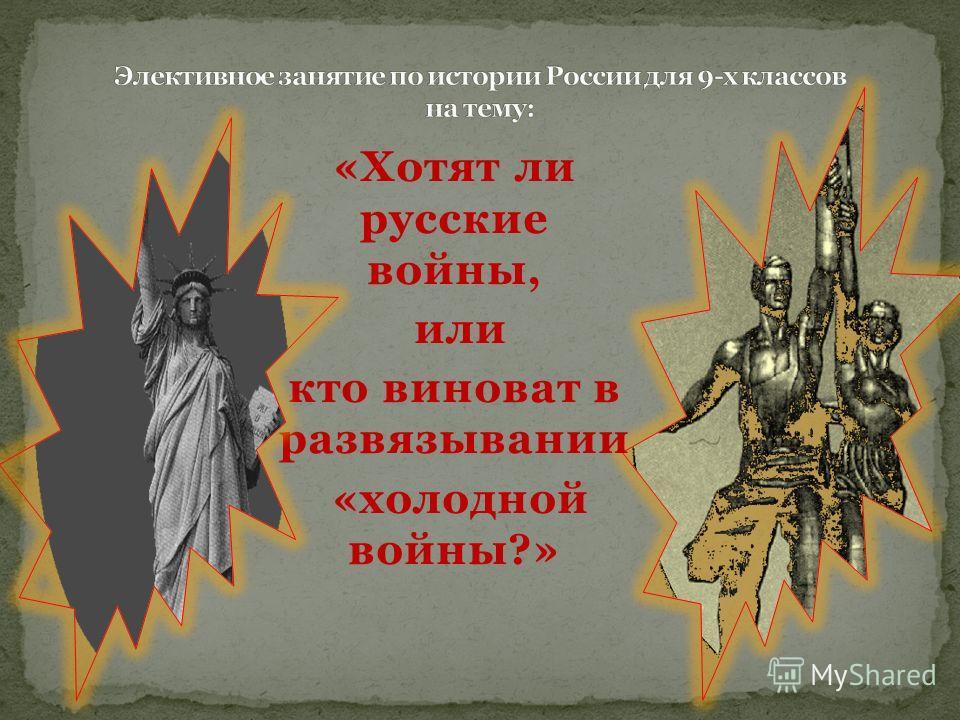 «Хотят ли русские войны, или кто виноват в развязывании «холодной войны?»
