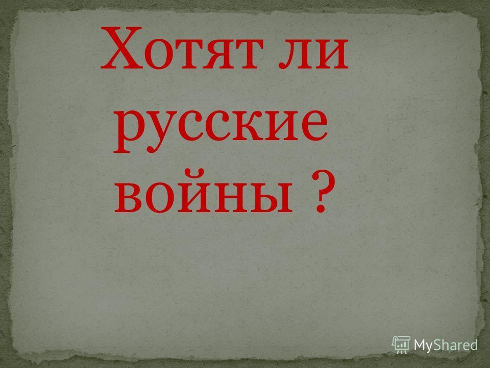 Хотят ли русские войны ?