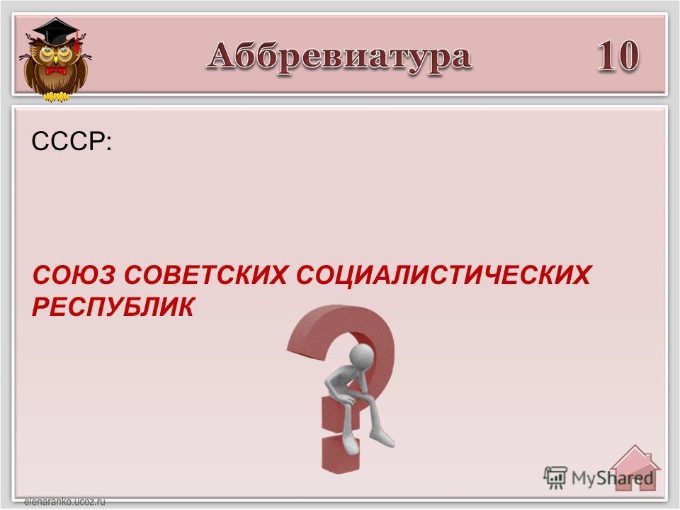 СОЮЗ СОВЕТСКИХ СОЦИАЛИСТИЧЕСКИХ РЕСПУБЛИК СССР: