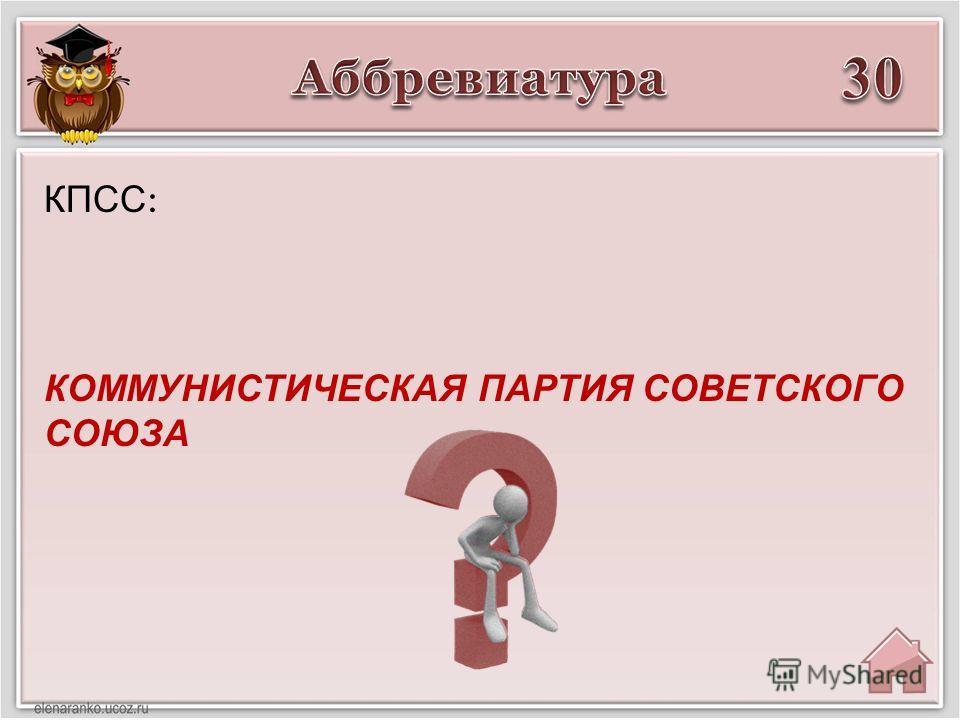 КОММУНИСТИЧЕСКАЯ ПАРТИЯ СОВЕТСКОГО СОЮЗА КПСС :