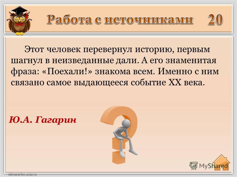 Ю.А. Гагарин Этот человек перевернул историю, первым шагнул в неизведанные дали. А его знаменитая фраза: «Поехали!» знакома всем. Именно с ним связано самое выдающееся событие XX века.