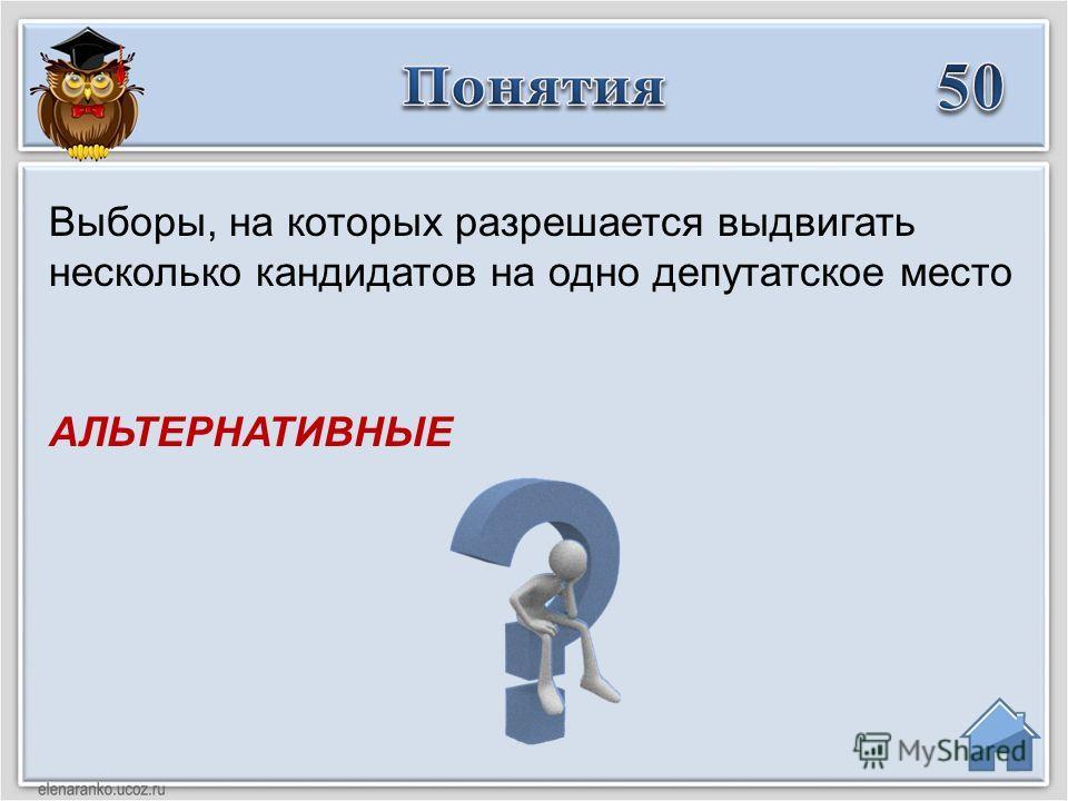 АЛЬТЕРНАТИВНЫЕ Выборы, на которых разрешается выдвигать несколько кандидатов на одно депутатское место