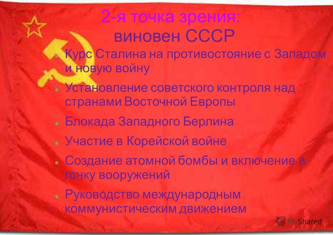 Курс Сталина на противостояние с Западом и новую войну Установление советского контроля над странами Восточной Европы Блокада Западного Берлина Участие в Корейской войне Создание атомной бомбы и включение в гонку вооружений Руководство международным