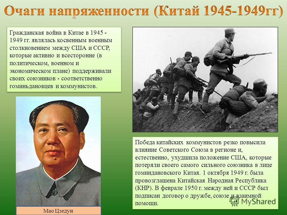 Гражданская война в Китае в 1945 - 1949 гг. являлась косвенным военным столкновением между США и СССР, которые активно и всесторонне (в политическом, военном и экономическом плане) поддерживали своих союзников - соответственно гоминьдановцев и коммун