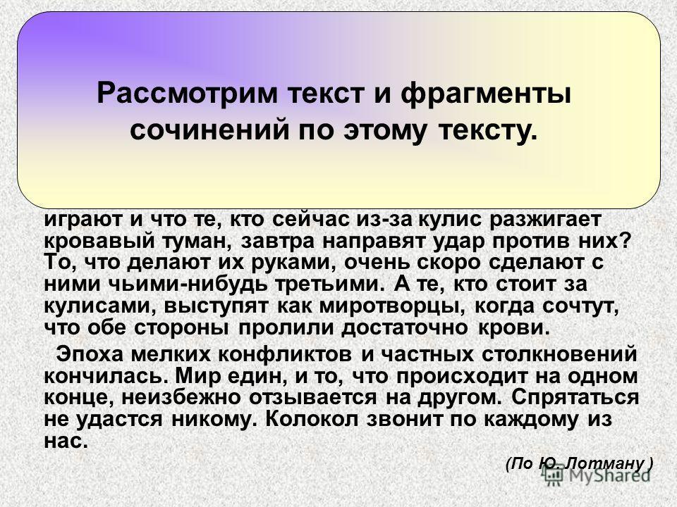 Я старый человек. Пережил солдатом большую войну, исходил пешком и Россию, и Европу. Среди моих близких друзей были и есть и армяне, и азербайджанцы, и грузины, и эстонцы, и немцы, и многие другие. И теперь, на пороге смерти, я вынужден наблюдать то