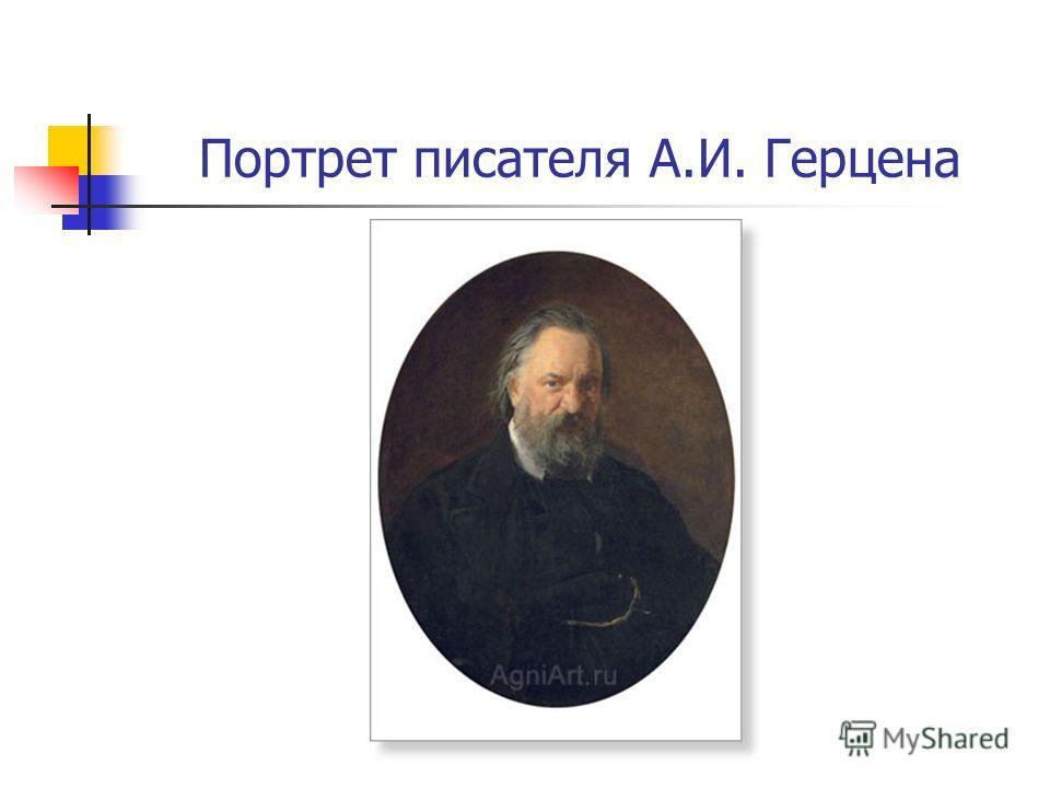 Портрет писателя А.И. Герцена