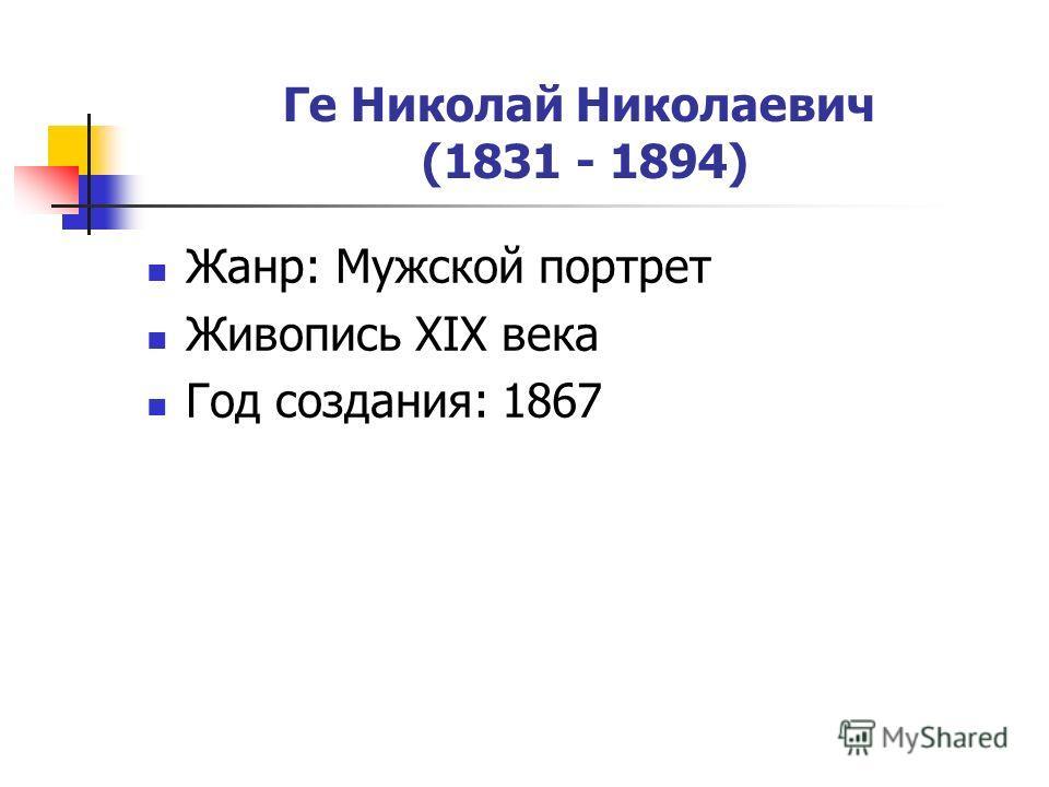 Ге Николай Николаевич (1831 - 1894) Жанр: Мужской портрет Живопись XIX века Год создания: 1867
