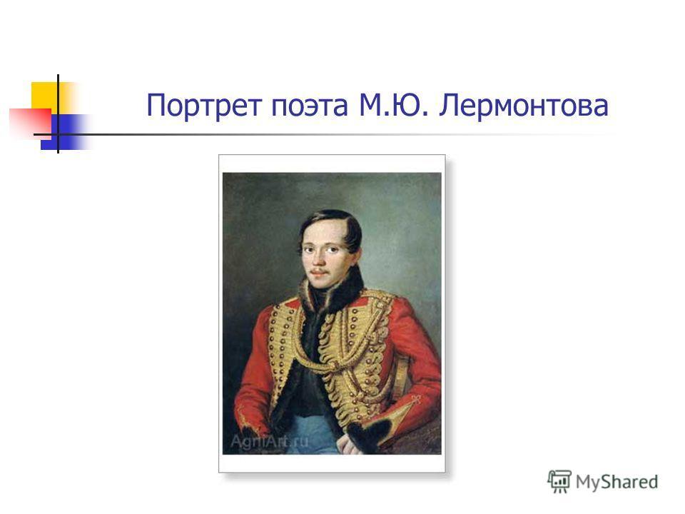 Портрет поэта М.Ю. Лермонтова