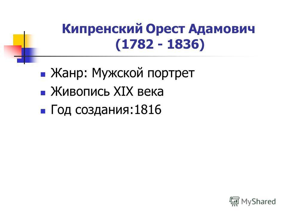Кипренский Орест Адамович (1782 - 1836) Жанр: Мужской портрет Живопись XIX века Год создания:1816